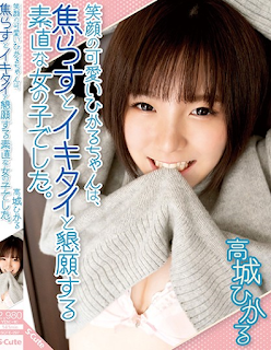 SQTE-297 Hikaru-chan, With A Cute Smile, Was An Obedient Girl Who Begged For A Sting When She Rushed. Hikaru Takagi