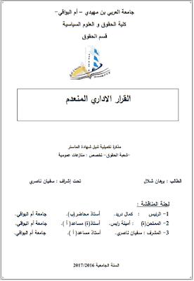 مذكرة ماستر: القرار الإداري المنعدم PDF