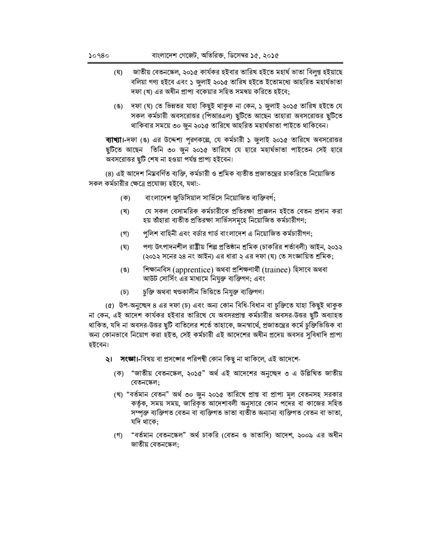 সরকারি বেতন স্কেল ২০২১ pdf-সরকারি বেতন ২০২১