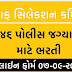 SSC Recruitment 5846 Delhi Police Constable 2020 @ ssc.nic.in