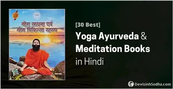 best yoga ayurveda meditation book in hindi