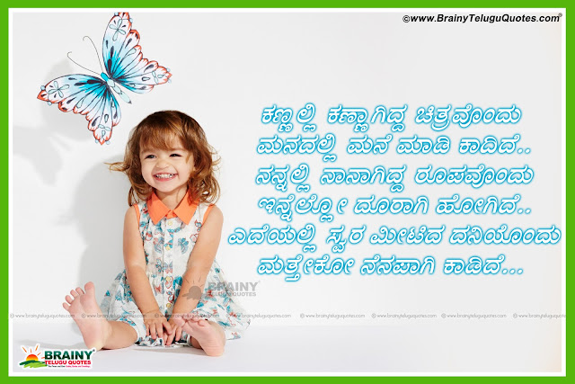 Kannada Quotes-Kannada Sayings-Kannada Thoughts-Kannada Wishes-Kannada Life Quotes