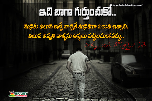 telugu quotes on life, nice words on life in telugu, best self success thoughts, self success words in telugu
