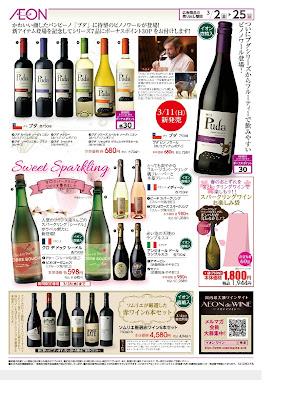 春のワインフェア ★