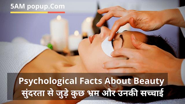 Psychological Facts About Beauty | सुंदरता से जुड़े कुछ भ्रम जिनकी सच्चाई जानना बेहद जरुरी है