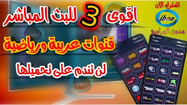 تحميل افضل 3 تطبيقات للبث المباشر والقنوات العربية والرياضية