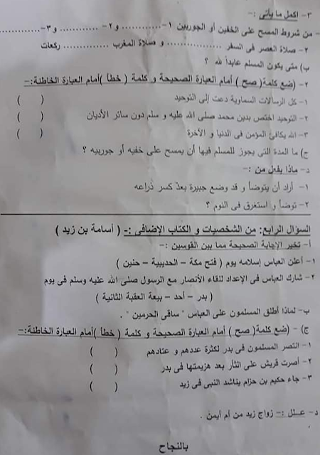 مجمع امتحانات الثانى الإعدادى تربية إسلامية ترم أول2020 81466951_2633594903539174_5157653142879338496_n