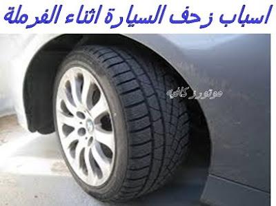 اسباب زحف السيارة اثناء الفرملة