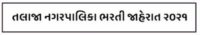 Talaja Nagarpalika Recruitment 2021 for
