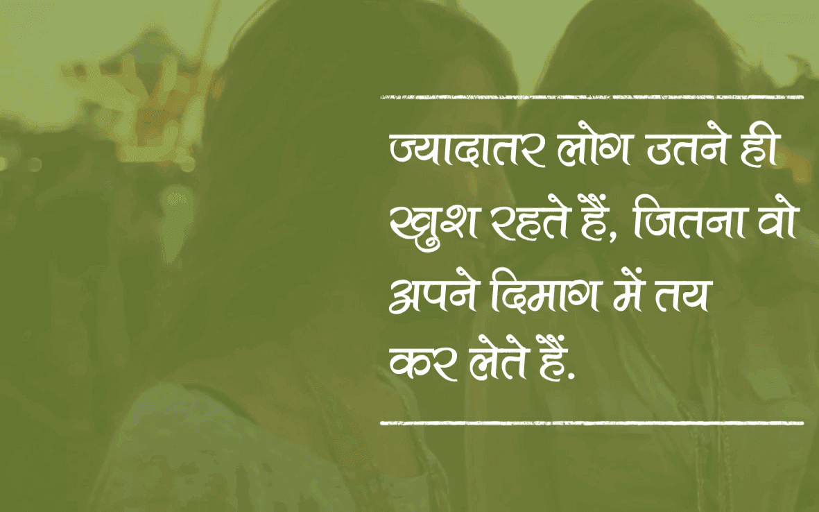 inspirational status in hindi with good quality images
