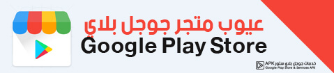 عيوب متجر Play