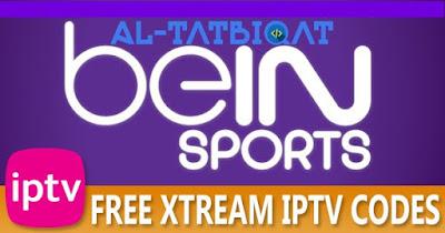 اكواد Xtream Codes IPTV 2020 شغالة و مدفوعة مجانا