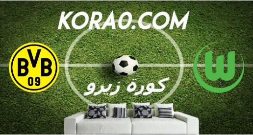 مشاهدة مباراة بوروسيا دورتموند وفولفسبورج بث مباشر اليوم 23-5-2020 الدوري الألماني