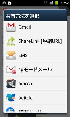 ShareLinkを使って短縮URL -7