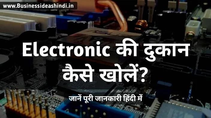 इलेक्ट्रॉनिक की दुकान कैसे खोलें?