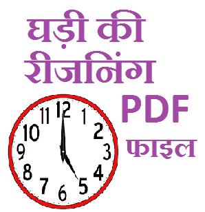 ghadi ki reasoning pdf file in Hindi