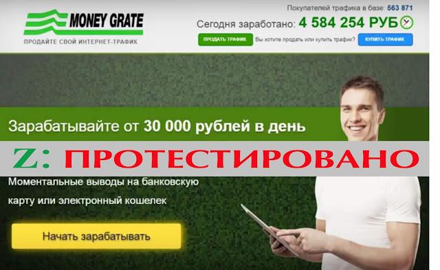 """""""Заработать в интернете от 30 000 руб."""" за день"""