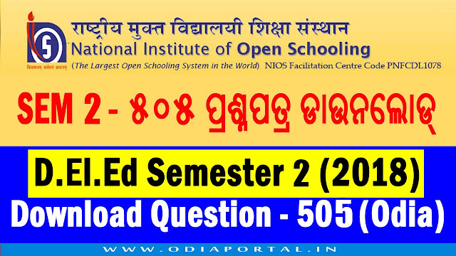 National Institute of Open Schooling (NIOS) has successfully conducted Semester 2 (September 2018) of 2-year Diploma in Elementary Education (D.El.Ed.). The following is official question paper in Odia of 505 (Learning Environmental Studies at Primary Level)., NIOS D.El.Ed: Semester 2 (2018) - 505 - Download Question paper (Odia)  505 (Learning Environmental Studies at Primary Level)