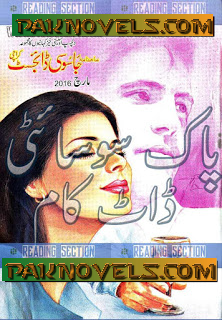 Free Download PDF Monthly Jasoosi Digest March 2016