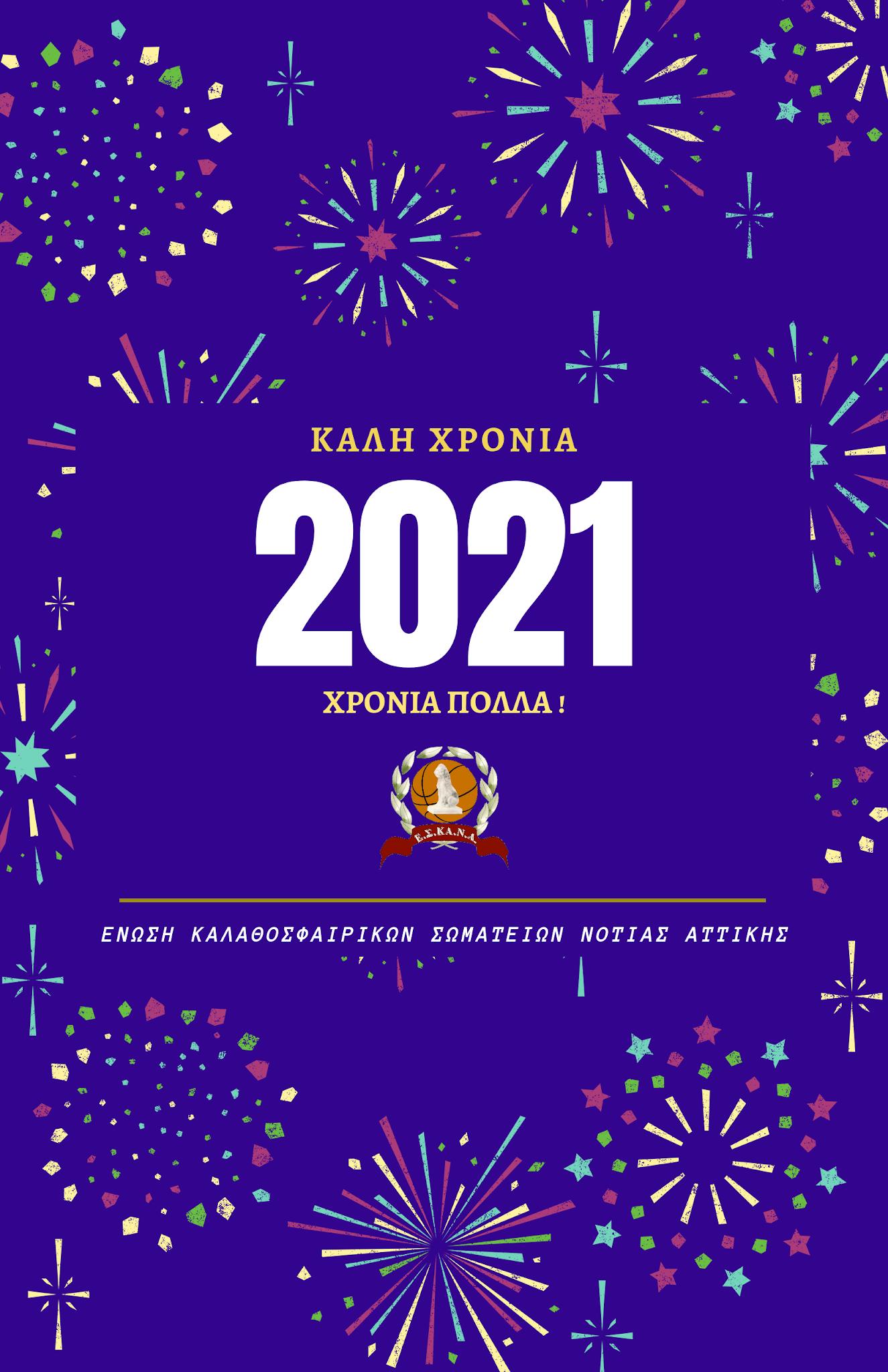 Καλή και ευλογημένη χρονιά το 2021