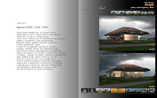 Загородная резиденция, конструктивно оправданная эстетика