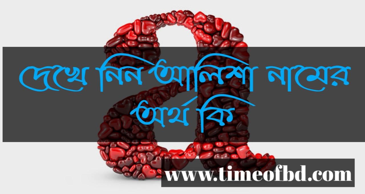 Alisha name meaning in Bengali, আলিশা নামের অর্থ কি, আলিশা নামের বাংলা অর্থ কি, আলিশা নামের ইসলামিক অর্থ কি,