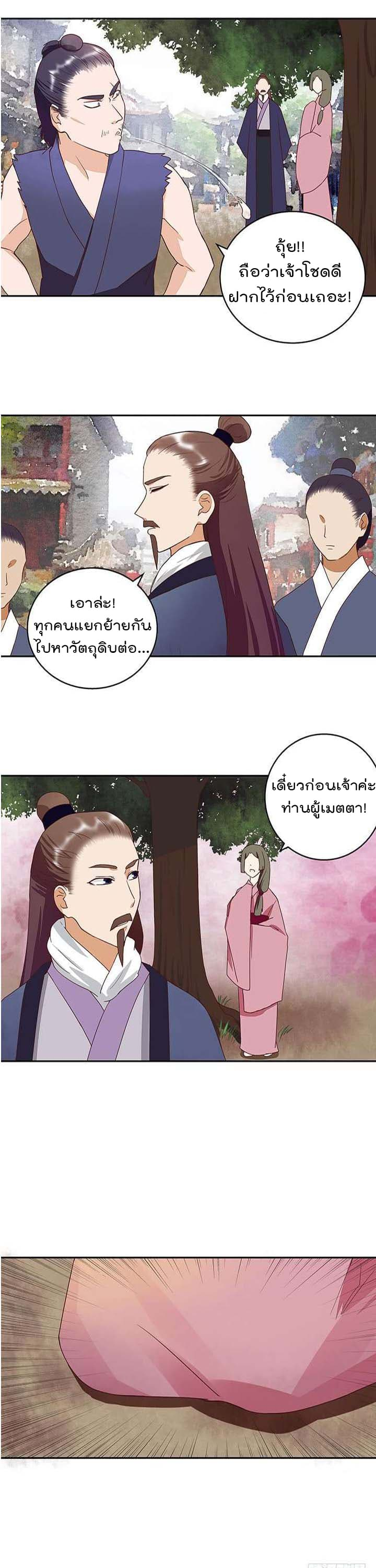 The Bloody Merchant Empress and the Cold Husband s Forceful Doting - หน้า 7