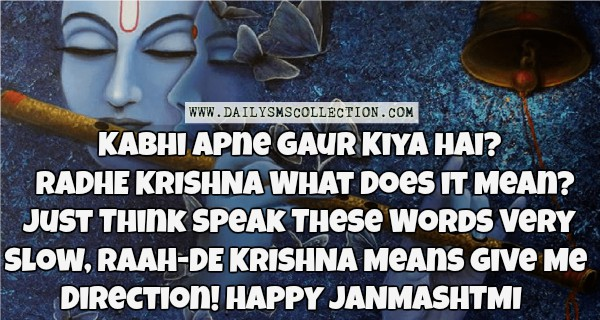 happy janmashtami images with quotes in hindi