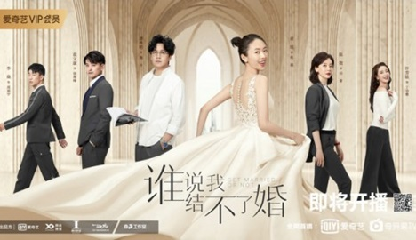 Get Married or Not Synopsis Cast