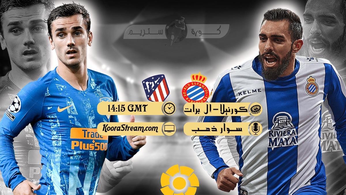 بث مباشر لمباراة إسبانيول و أتليتيكو مدريد