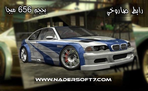 تحميل لعبه | Need For Speed Most Wanted رابط مباشر