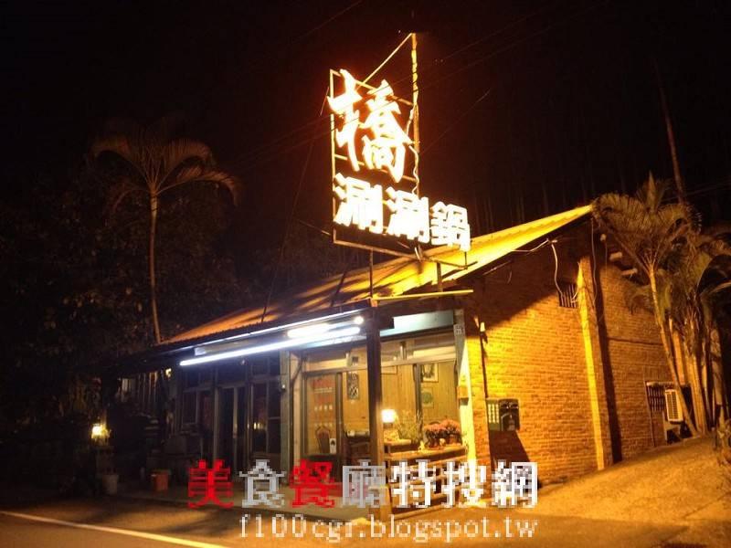 [中部] 南投縣魚池鄉【橋涮涮鍋】魚池市區隱藏在巷弄裡健康養生的好料理