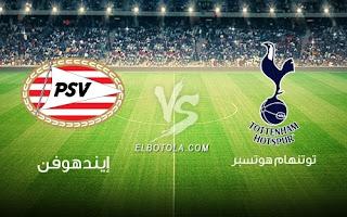 مشاهدة مباراة توتنهام وبي إس في آيندهوفن بث مباشر بتاريخ 06-11-2018 دوري أبطال أوروبا