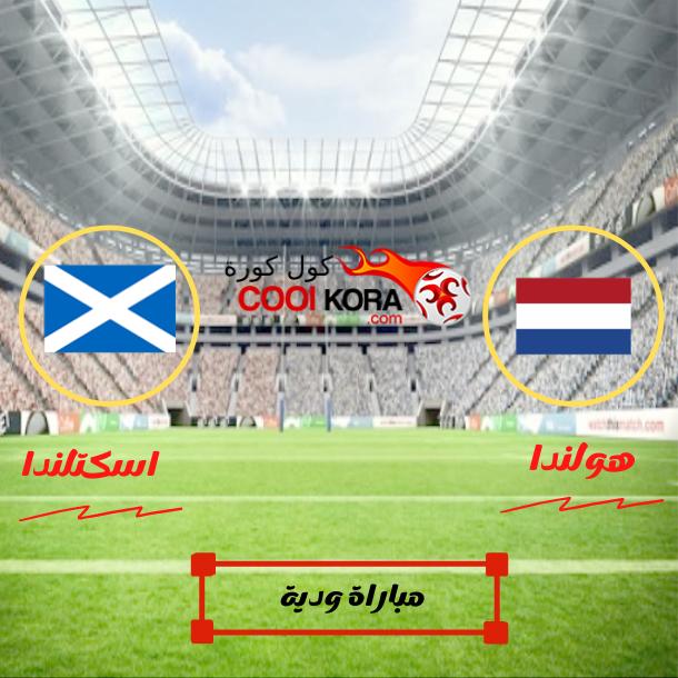 تقرير مباراة هولندا أمام إسكتلندا مباراة وديه