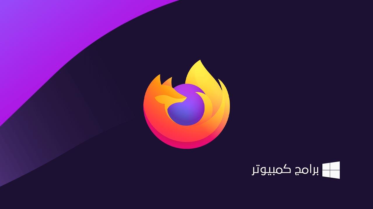 تحميل متصفح Mozilla Firefox للكمبيوتر 2020 مجانا