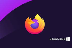 تحميل متصفح Mozilla Firefox للكمبيوتر 2020 مجانا | 32bit | 64bit