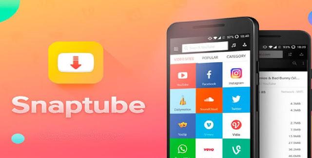 تحميل تطبيق Snaptube Pro النسخة الأصلية مجاناً 2020