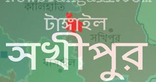 সখীপুরে খাজনা নেওয়ার দাবি! ২২ মে ঢাকা-টাঙ্গাইল মহাসড়ক অবরোধের ঘোষণা