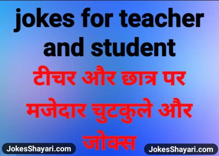jokes for teacher and student | टीचर और छात्र पर मजेदार चुटकुले और जोक्स