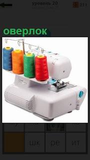 Стоит машинка для обработки швов оверлок и наверху установлены нитки разных цветов