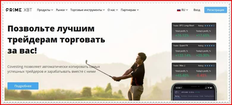 [ЛОХОТРОН] primexbtmarket.com – Отзывы, развод? Компания PrimeXBT мошенники!