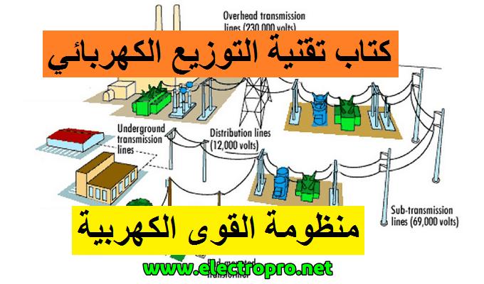 كتاب تقنية التوزيع الكهربائي في منظومة القوى الكهربية