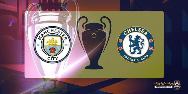 نتيجة مباراة مانشستر سيتي وتشيلسي اليوم 29 مايو 2021 في نهائي دوري أبطال أوروبا