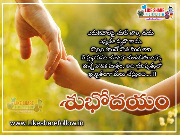 Beautiful-Telugu-good-morning-quotation-online-free-download