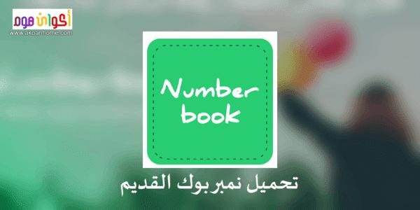 تحميل نمبر بوك القديم الأصلي Number Book old version للاندرويد و للايفون