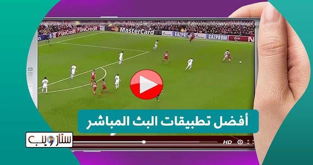 تطبيقات مجانية لمشاهدة البث المباشر للمباريات