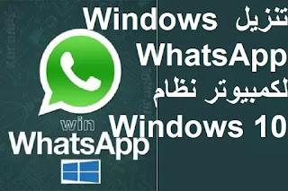 تنزيل Windows WhatsApp 2-2-21-4 لكمبيوتر نظام Windows 10