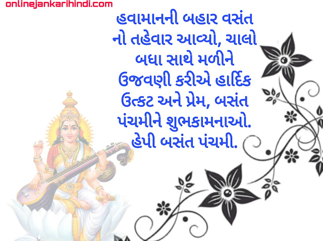 gujrati wishes for vasant panchami 2020