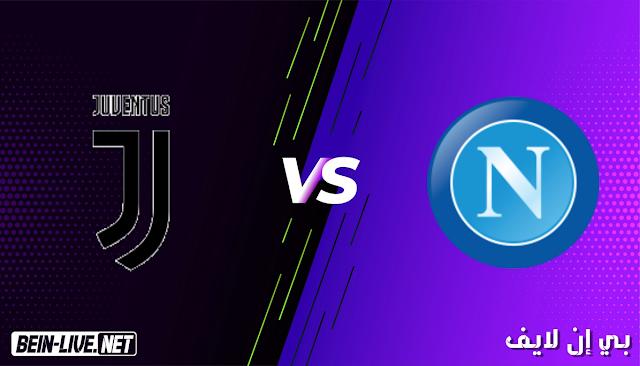 مشاهدة مباراة نابولي ويوفنتوس بث مباشر اليوم بتاريخ 13-02-2021 في الدوري الايطالي