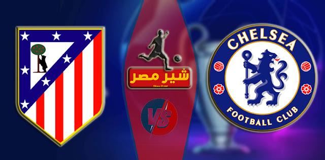 دوري ابطال اوروبا مباراة تشيلسي واتلتيكو مدريد بث مباشر الان